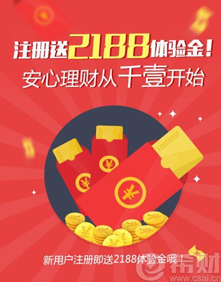 千壹理财注册送2188体验金    千壹理财是一个互联网理财平台,于2015