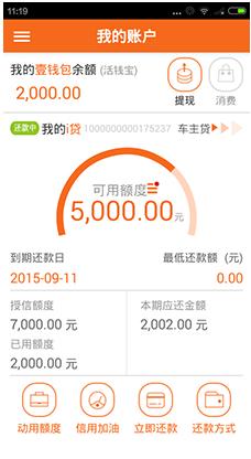 免息贷欹.l:/i_平安普惠i贷怎样申请