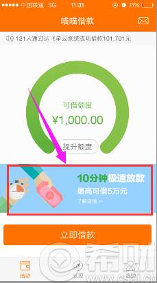 打开喵喵借款app,我们可以看到在主界面会有一个10分钟借款,最高可借5