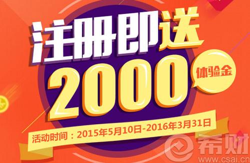 【团贷网】注册送2000元体验金,投6天体验标收益可提现