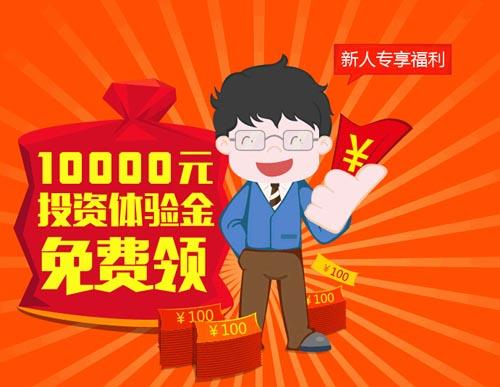 【掌中财富】注册送10000元体验金