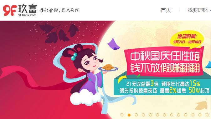 p2p中秋国庆活动限时优惠