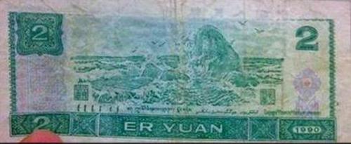 2元错版币