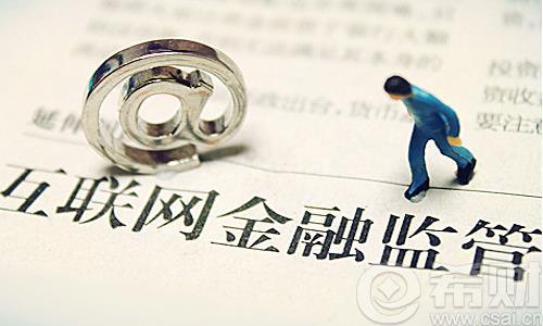 互联网金融监管细则即将出台,P2P行业格局已定