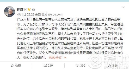 郎咸平官方微博
