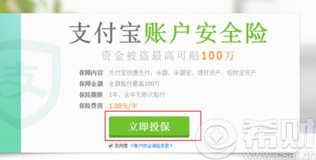 支付宝能交人民人寿保险吗龚峰毅 来自: 移动端 20188,建议联系国华人