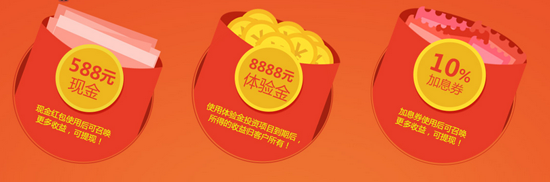 【ppmoney】注册即送588元现金10%加息券8888元体验金
