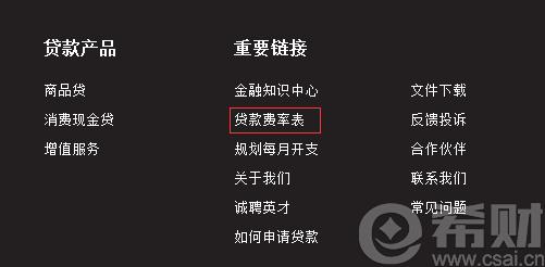 捷信中秋节手写海报图