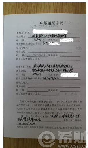 房屋租赁合同(第2页)
