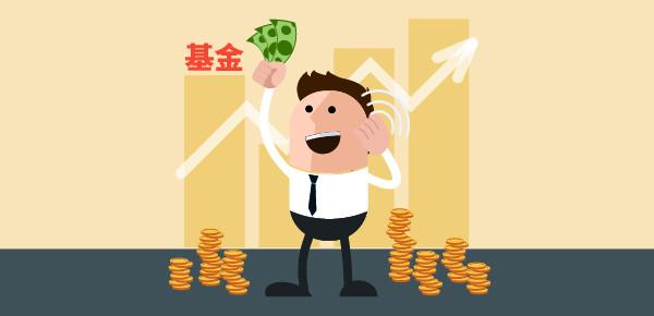 100元基金一天能赚多少钱 风险与收益并存