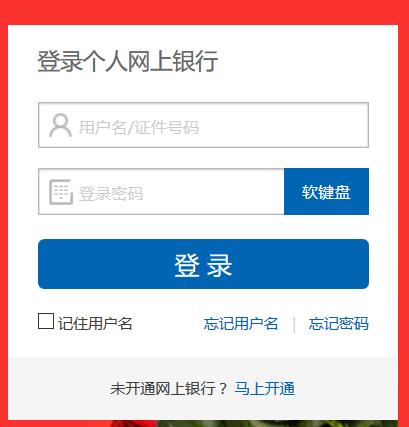建设银行人网上银行_中国建行个人网银登录官网 中国建行个人网银登录入口-建设银行 ...