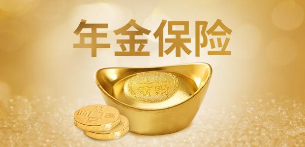 国寿鑫禧一生怎么样 分红型年金险值得买吗?