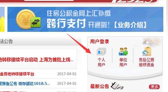 2017上海公积金查询个人账户流程 图文教你查额度和资格