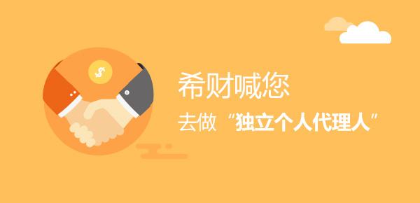 正邦科技股吧:深圳新华保险营销员招聘 众多岗位任你挑