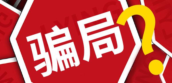 三分钟知晓:新华2018开门红福金满堂是骗局吗