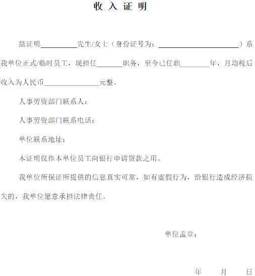收入证明_建行的收入证明格式