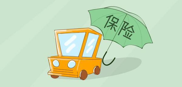 """保险-1-汽车+伞(伞上写着""""车险"""").jpg"""
