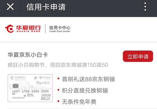 华夏银行小白卡申请条件 微信申请秒批