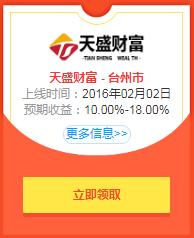 P2P投资福利:天盛财富首投10000元,获利287.63元