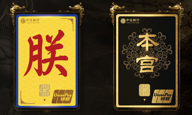 中信银行颜卡X旧文新说系列