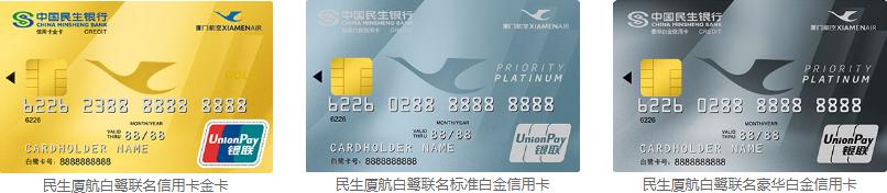 民生厦航白鹭联名信用卡
