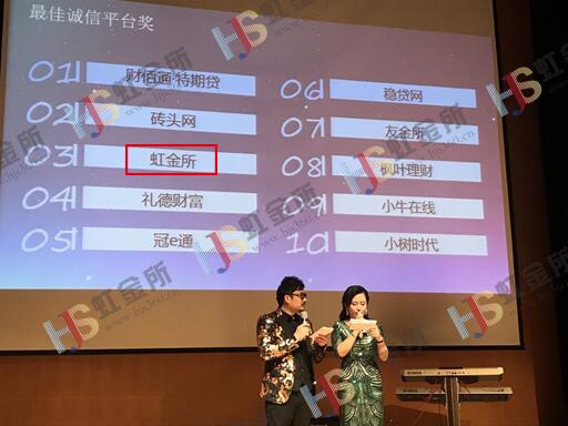 """虹金所荣获2018天涯财富盛典""""最佳诚信平台奖"""""""