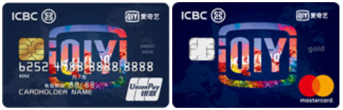 工商银行World爱奇艺信用卡怎么样?