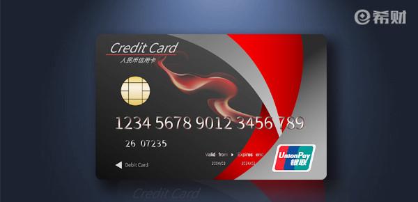 中信黑金信用卡