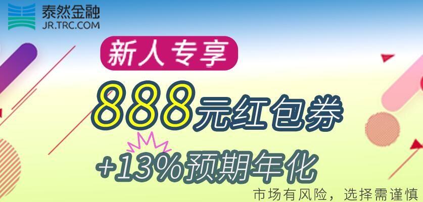 新人专享888元红包券
