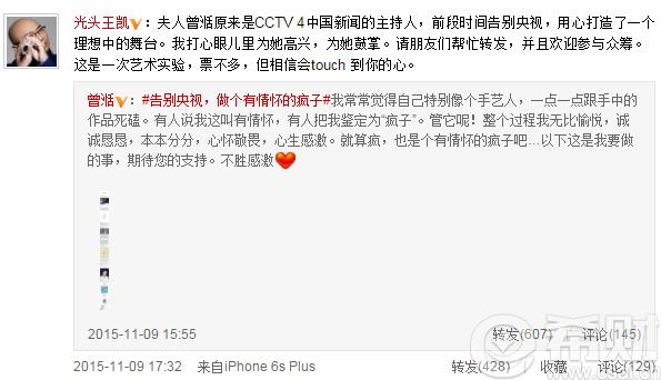 央视《中国新闻》主持人曾湉辞职 众筹声音剧场《一段》