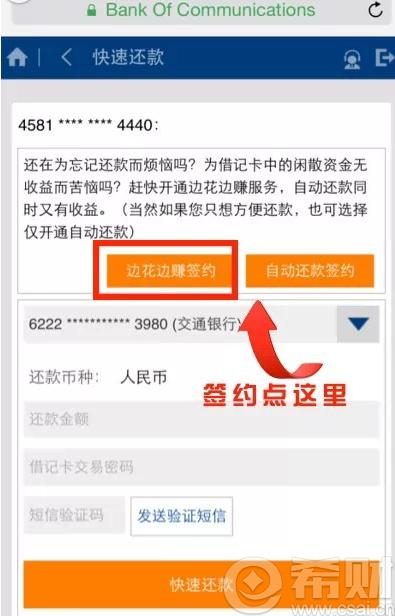 炒股票软件:交通银行边花边赚怎么签约?