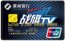 51网贷查询:浙商银行战旗卡额度一般是多少