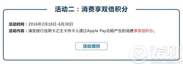 Apple Pay来了!刷浦发银行信用卡享五重好礼