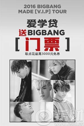 """爱学贷大学生分期乐_爱学贷大学生分期""""取点花""""送Bigbang演唱会门票"""