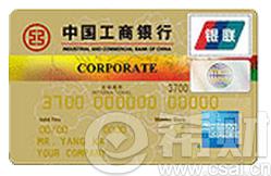 【北京刷工银信用卡额度】【北京】刷工银信用卡 途牛旅游分6期0手续费