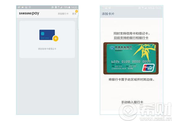 好股票网:2016民生银行信用卡绑定Samsung Pay的方法