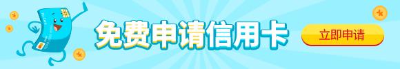 长江证券网:浦发银行信用卡分期付款买车方法及手续费