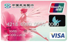 网贷家门平台排名:网申民生女人花信用卡额度一般是多少