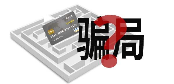 明明只办了张信用卡 结果背上了花呗的债