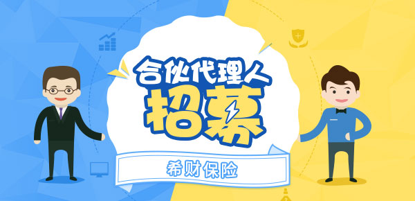 双汇股票代码:郑州保险如何增员(附案例)