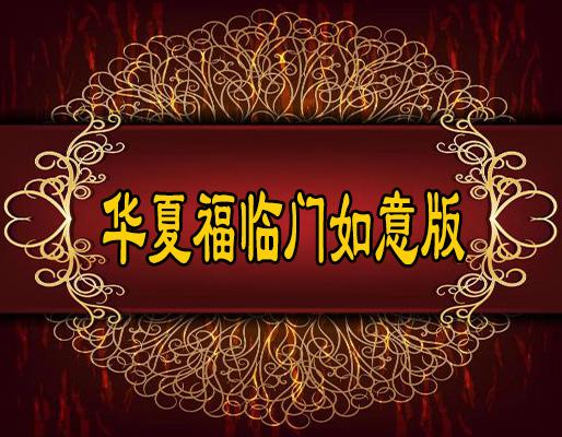 盐湖股份股吧:华夏福临门如意版续保费用是一样的吗(附案例说明)