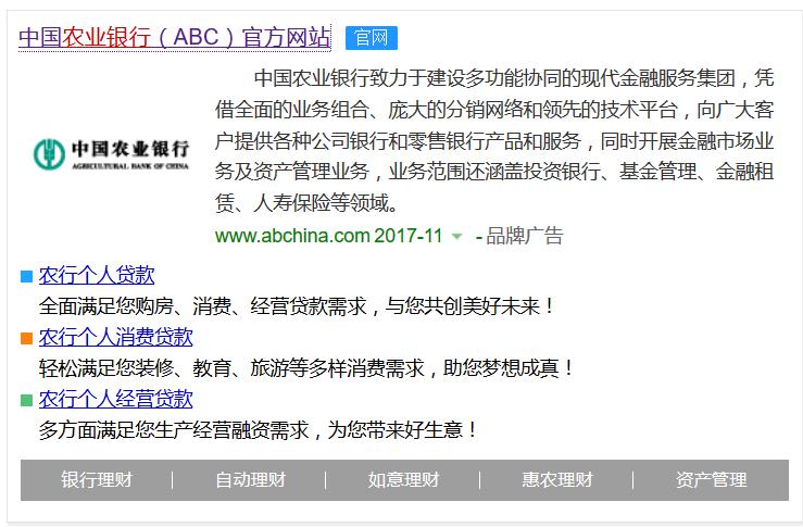 农行信用卡网银登陆_农行卡余额查询,如何登录中国农业银行网银查询余额 - 希财网