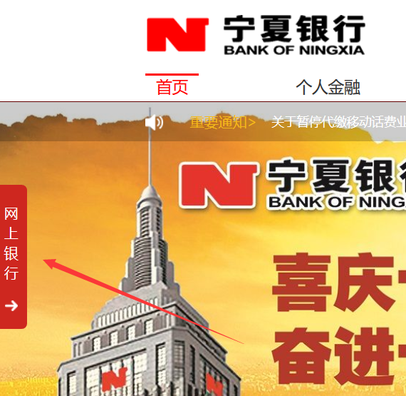 宁夏宁夏银行网上银行登录,宁夏银行网银登陆指南