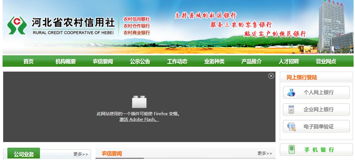 河北省农村信用社网上银行登录