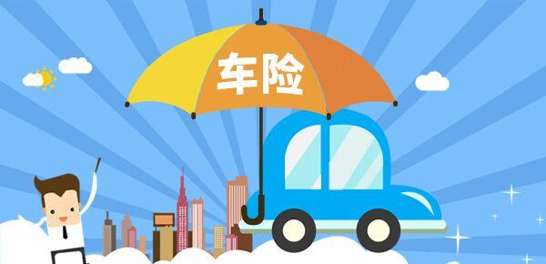 002244:汽车保险第二年费用是多少? 根据前年出险情况来定