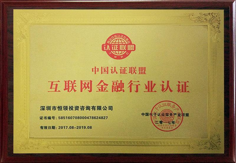 """迷你贷获""""互联网金融行业认证"""""""