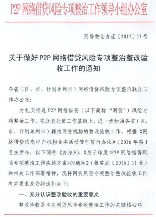 《关于做好P2P网络借贷风险专项整治整改验收工作的通知》(57号文)【全文】