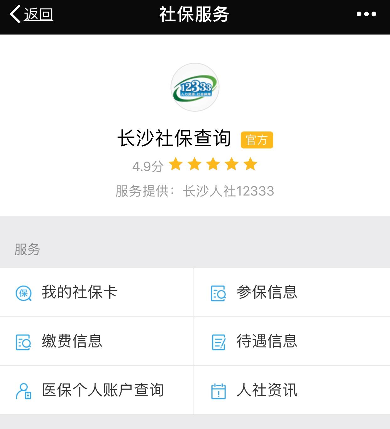 用微信可提取公积金了 武汉公积金提取新规2021