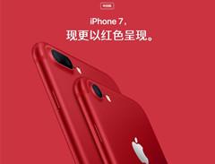 【如何网上分期购买手机】如何分期购买红色iPhone7?史上最强贷款购机攻略