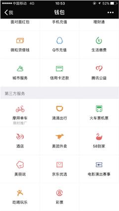 【腾讯出售饿了么和摩拜权益】摩拜与腾讯强强联合 共享单车入驻微信钱包
